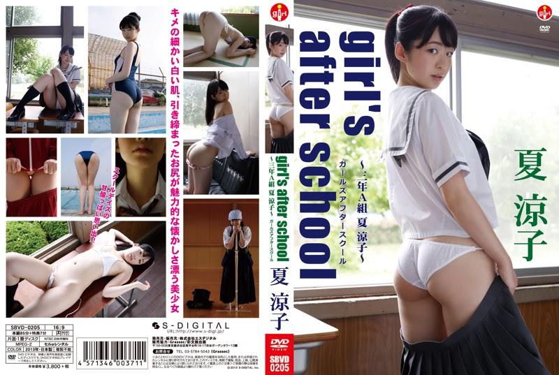 [SBVD-0205] Suzuka Ito 夏涼子 & girl's after school~三年A組 夏涼子~ [MP4/1.19GB] jav av image download