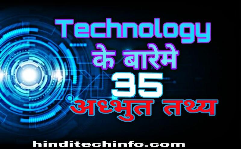 Technology के बारे मे अधभुत तथ्य जो आपको सोचने पे मजबुर करदे। Technologhy Fact in hindi । Hindi Tech Info ।
