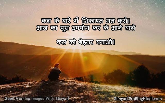 good morning image shayari in hindi