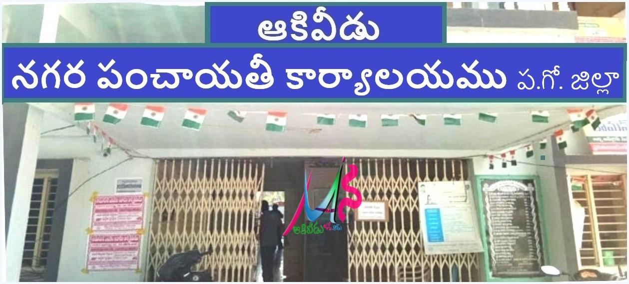 Akividu Nagarapanchayat