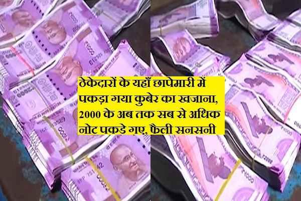 ओ तेरी की, ठेकेदारों के यहाँ छापेमारी में बरामद हुए अरबों रुपये, 2000 नोटों के 24 करोड़ रुपये