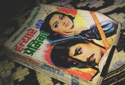 किताब समीक्षा: हत्यारे की प्रेमिका - जनप्रिय लेखक ओम प्रकाश शर्मा