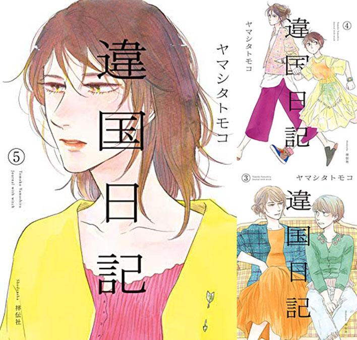 違国日記 (全7巻)(FEEL COMICS swing)
