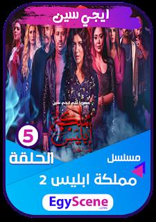 مملكة ابليس الموسم 2 الحلقه 5 الخامسة - اون لاين