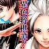 "Weekly Shonen Jump #25 | Comentarios de los mangakas: ""Vi Avengers Endgame"" -Horikoshi"