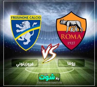مشاهدة مباراة روما وفروزينوني بث مباشر لايف اليوم 23-2-2019 في الدوري الايطالي