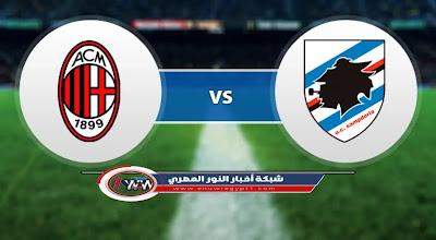 نتيجة وملخص مباراة ميلان و سامبدوريا بث مباشر اليوم 23-08-2021 في الدورى الإيطالي