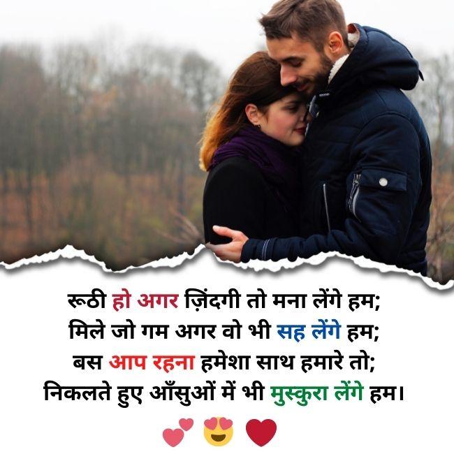 रोमांटिक शायरी हिंदी में लिखी हुई 2021