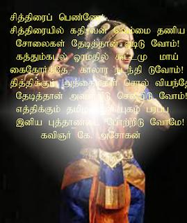 சித்திரை பெண்ணே(தமிழ் புத்தாண்டு கவிதை)