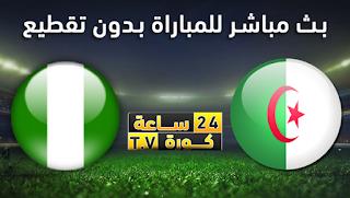 مشاهدة مباراة الجزائر ونيجيريا بث مباشر بتاريخ 14-07-2019 كأس الأمم الأفريقية