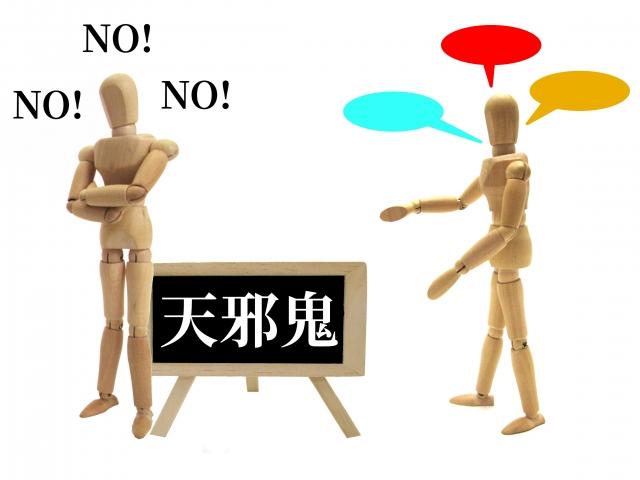 職場での厄介な人への対処法 イメージ