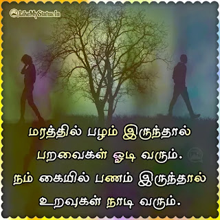 Life Fact in tamil