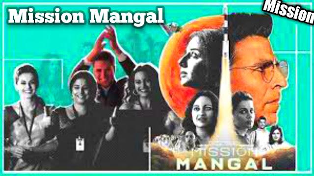 Mission Mangal Review in Hindi | मिशन मंगल: फिल्म समीक्षा | Akshay Kumar Starer film Mission Mangal Review