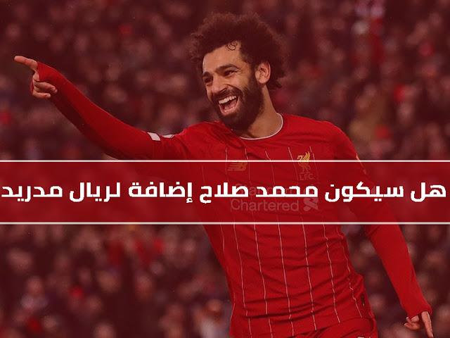 هل سيكون محمد صلاح إضافة لريال مدريد