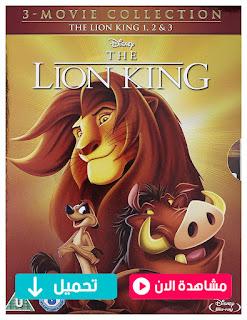 مشاهدة وتحميل فيلم سمبا الملك الاسد وتيمون وبومبا The Lion King 1 1/2 2004 مترجم عربي