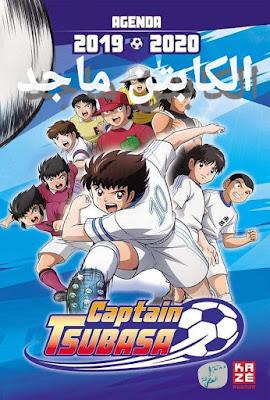 أنمي الكابتن تسوباسا Tsubasa المعروف عربيا بإسم الكابتن ماجد يعود للشاشة في ديسمبر المقبل