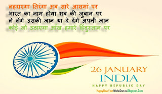 Happy Republic Day share these 26 January Gantantra Diwas Wishes in Hindi