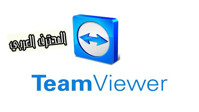 تحميل برنامج TeamViewer 11 للتحكم فى الأجهزة والتحكم فيها عن بعد