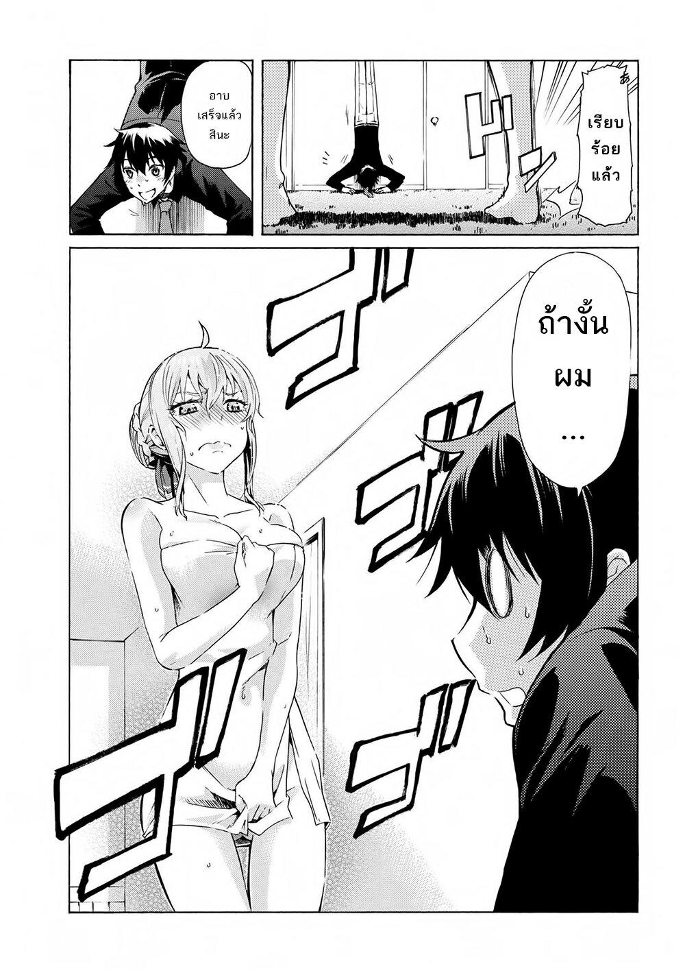 อ่านการ์ตูน Ichioku-nen Button o Renda Shita Ore wa Kizuitara Saikyou ni Natteita ตอนที่ 6 หน้าที่ 19