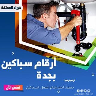 سباك بجدة 0566580759 مؤسسة لتين لتأسيس السباكة والصيانة والترميم