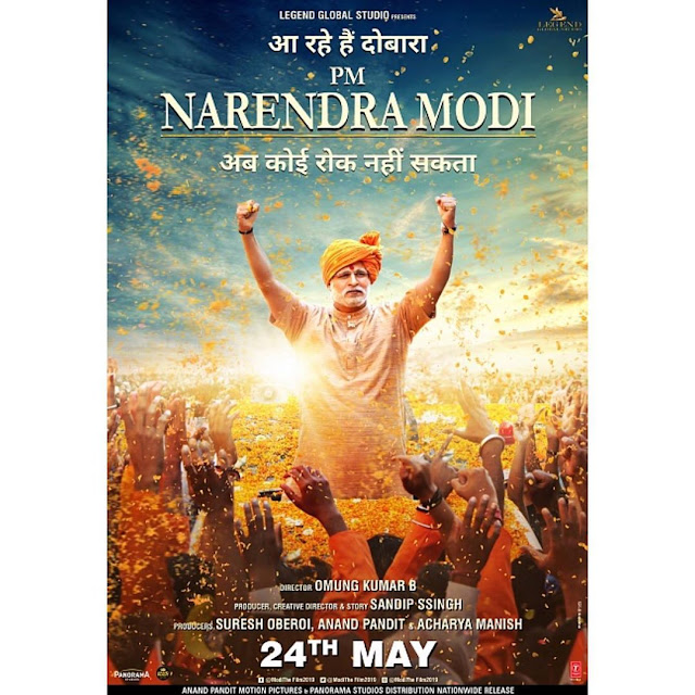 pm narendra modi film poster, pm narendra modi movie