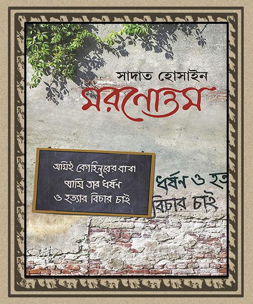 Moronottam (মরনোত্তম) by Sadat Hossain