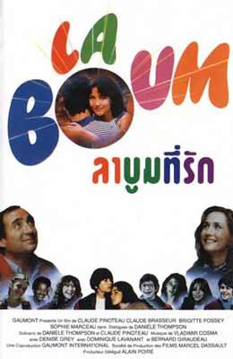 La Boum (1980) ลาบูม ที่รัก