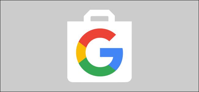 رمز متجر جوجل