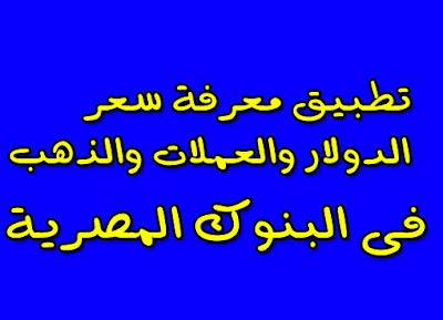 تطبيق معرفة سعر الدولار والعملات والذهب فى البنوك المصرية