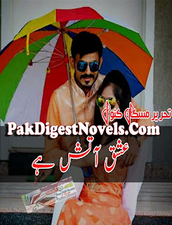 Ishq Atish Hai Novel Complete By Muskan Kanwal Pdf Free Download
