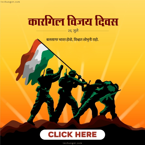 कारगिल विजय दिवस शुभेच्छा