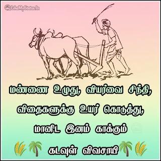 Tamil Former Kavithai