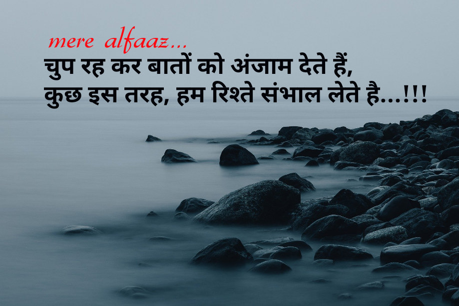 Heart Touching Lines In Hindi For Life | हार्ट टचिंग लाइन