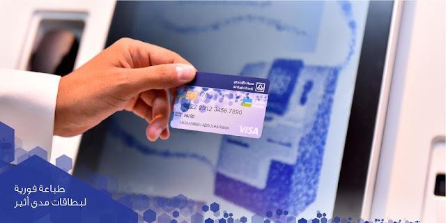 فرضية ختم خرافة استخراج بطاقة صراف الرياض بدل فاقد Sjvbca Org