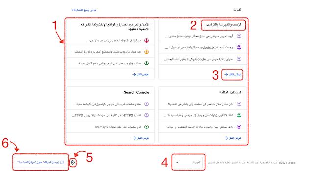 """لقطة شاشة للجهة السّفلى للصّفحة الرّئيسية لمنتدى مساعدة مجموعة خدمات """"بحث Google"""""""
