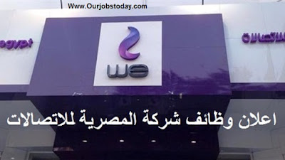 اعلان وظائف شركة WE المصرية للإتصالات بجميع المحافظات