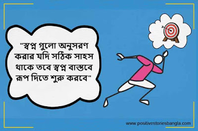 motivational status in Bengali