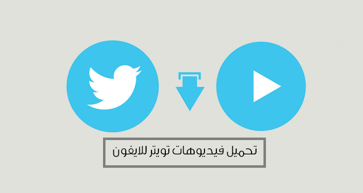 كيفية تحميل فيديو من تويتر للايفون والايباد