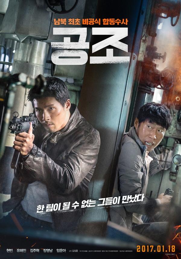"""Film """"Confidential Assignment"""" merilis poster resmi."""