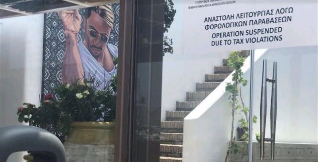 «Λουκέτο» από την ΑΑΔΕ στο εστιατόριο του διάσημου Τούρκου σεφ Nusret στη Μύκονο