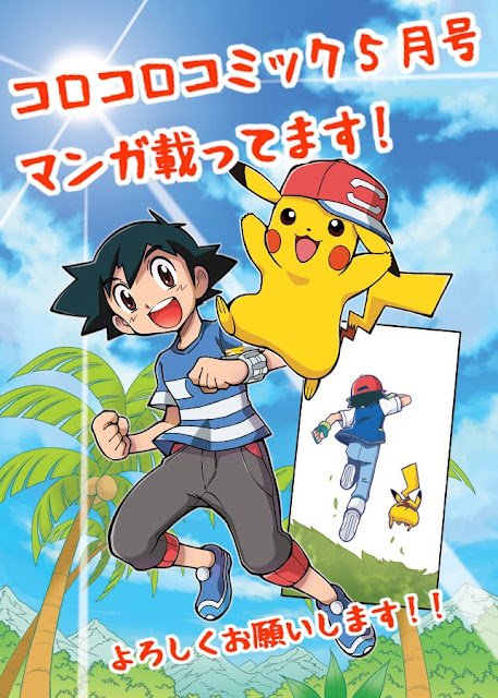Pokémon: ¡te elijo a ti!, tendrá una adaptación al manga