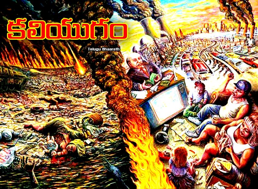 కలియుగంలో అనుకూలాంశం - Kaliyugam Anukulaamshalu