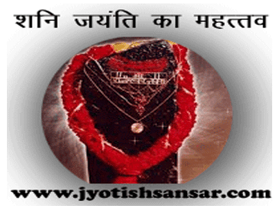 shani jayanti ka jyotish mahattw in hindi