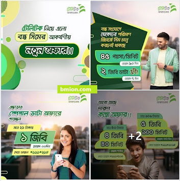 Teletalk Bondho SIM Offer 2020 - 2GB Data Free!