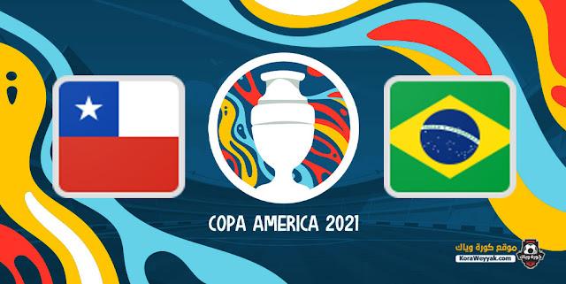 نتيجة مباراة البرازيل وتشيلي اليوم 3 يوليو 2021 في كوبا أمريكا 2021
