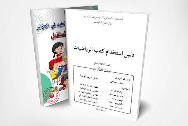 دليل إستخدام كتاب الرياضيات للسنة الثالثة إبتدائي الجيل الثاني