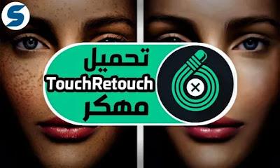 تحميل Touch Retouch مهكر آخر إصدار للاندرويد 11 (2021)
