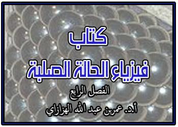 كتاب فيزياء الحالة الصلبةPDF بالعربي