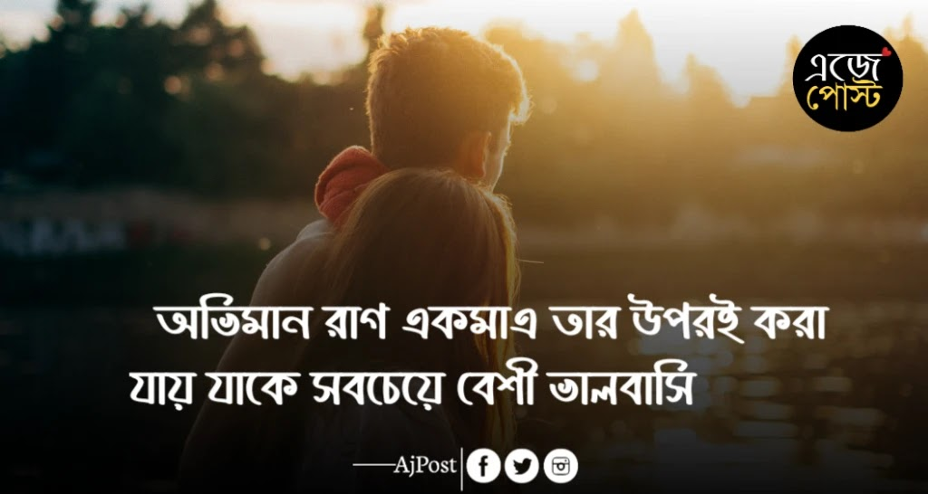 bengali romantic sms pic
