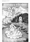 सम्पूर्ण महाभारत (हिन्दी टीका सहित) - गीता प्रेस पीडीएफ | Sampoorna Mahabharat - Gita-Press Book PDF